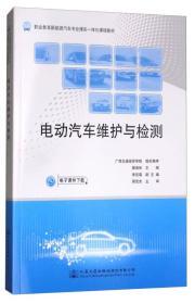 电动汽车维护与检测