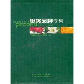 椒类品种专集
