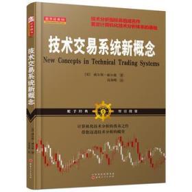 技术交易系统新概念 (威尔斯威尔德 技术分析指标之父,舵手证券
