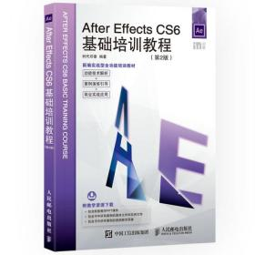 After Effects CS6基础培训教程 第2版
