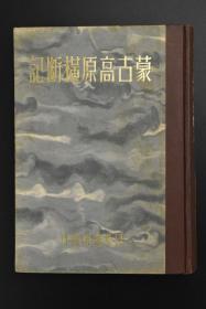 侵华史料《蒙古高原横断记》精装1册全 日文原版 多插图  德王 兴安岭 蒙古的宗教 蒙古的语言蒙古高原的生活  内蒙古人 蒙古高原的古代人骨 日本发行  日光书院  1941年