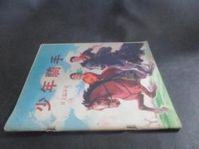 连环画 少年骑手【日文,1977年初版】