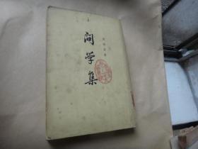 问学集(上册)繁体竖版