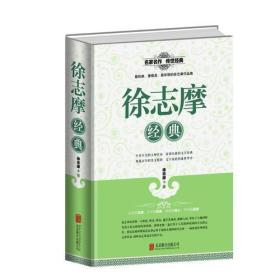 (精装)徐志摩经典9787550247468