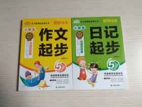 黄冈作文——小学生作文起步 + 小学生日记起步(两册合售)