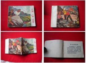 《历家寨》集体创作,山东1972.1一版一印9品,2319号,连环画