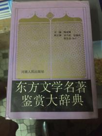 东方文学名著鉴赏大辞典