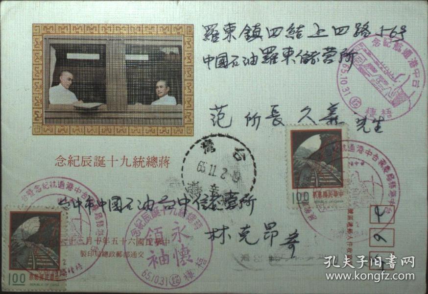 总统华诞系列:台湾邮政用品、首日封,蒋总统九十诞辰纪念首日实寄封,有到达戳,