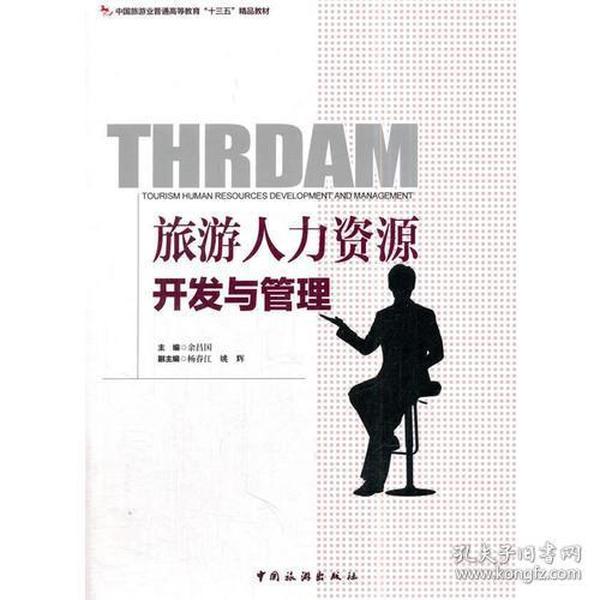 """中国旅游业普通高等教育""""十三五""""精品教材--旅游人力资源开发与管理"""