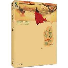 散文集:红楼梦中少年事