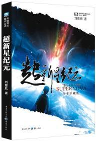 超新星纪元:全本珍藏版