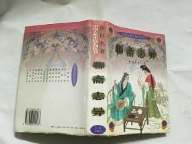 传世名著中国古典小说系列丛书 聊斋志异
