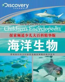 探索頻道少兒大百科精華版海洋生物(引進版繪本)