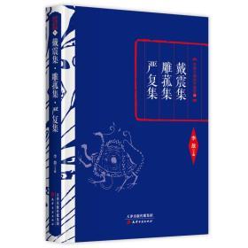 李敖主编国学精要:戴震集 雕菰集 严复集