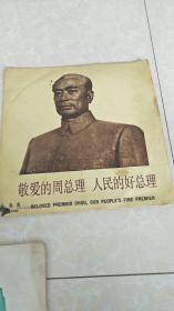 敬爱的周总理人民的好总理【文革黑胶木唱片】