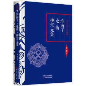 李敖主编国学精要:淮南子 论衡 柳宗元集
