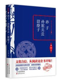 李敖精编:孙子·孙膑兵法·尉缭子