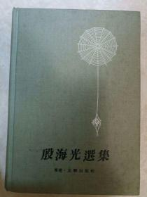殷海光选集