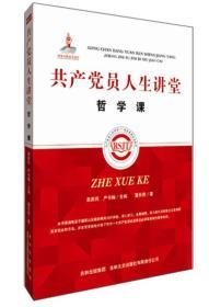 共产党员人生讲堂:哲学课