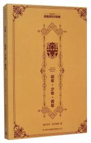 民国学术丛刊:幼年·少年·青年