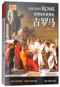正版-看得见的世界史古罗马