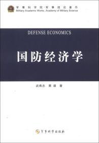 国防经济学