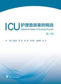 ICU护理查房案例精选.第一辑