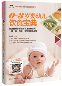 0~3岁婴幼儿饮食宝典
