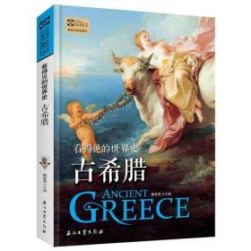 正版-看得见的世界史:古希腊
