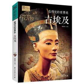 正版-看得见的世界史古埃及