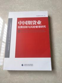 中国期货业发展创新与风险管理研究(10)