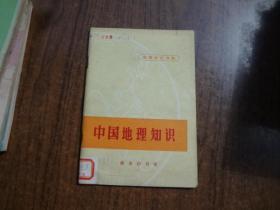 地理知识读物:中国地理知识  馆藏9品自然旧   一版一印