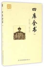 品读经典:四库全书 精选