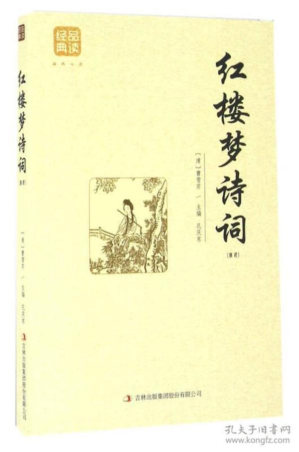 正版库存 品读金典系列--红楼梦诗词(精选修定版)