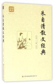 品读经典:朱自清散文经典