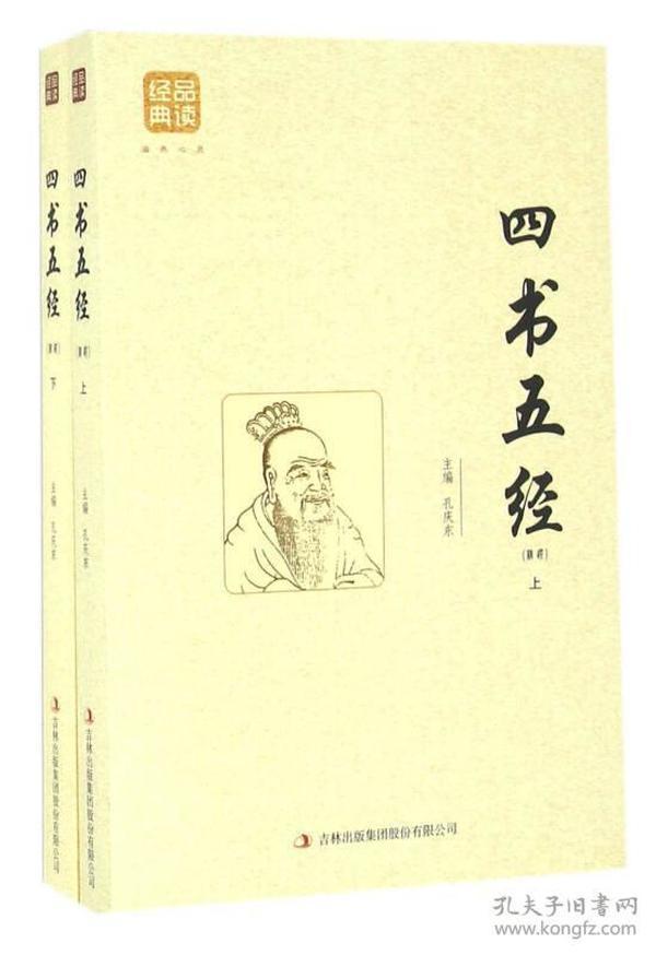 经典品读:四书五经(精编)(上下册)