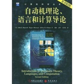 自動機理論、語言和計算導論(原書第2版)