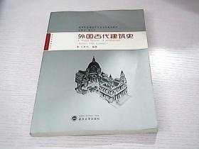 外国古代建筑史