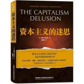 正版-资本主义的迷路