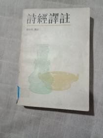 诗经译注(上海古籍出版社 1985年1版1印)