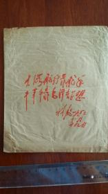 1967印有林彪题词和四个伟大的食品包装袋