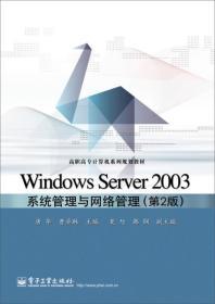 Windows Server 2003系统管理与网络管理(第2版)