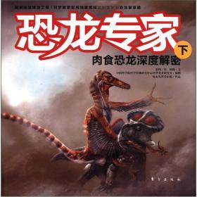 恐龙专家(下)--青少年科普书--肉食恐龙深度解密(全10册不单发)