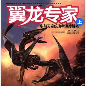 翼龙专家(上)--青少年科普书--史前天空统治者深度解密(全10册不单发)
