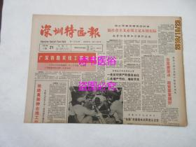 老报纸:深圳特区报 1987年1月21日 第1224期——如何完善党政机关领导职务任期制、今年世界贸易仍将缓慢增长