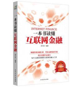 一本书读懂互联网金融