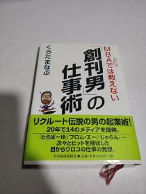 创刊男の仕事术(日文)