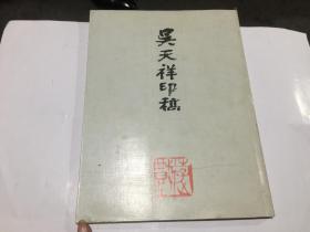 吴天祥印稿【大16开全彩铜版纸精印]印谱  吴天祥签名赠本)