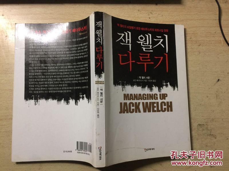 잭 웰치 韩文原版