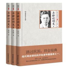 民国大师经典书系 吴晗论明史(上中下)(精装)